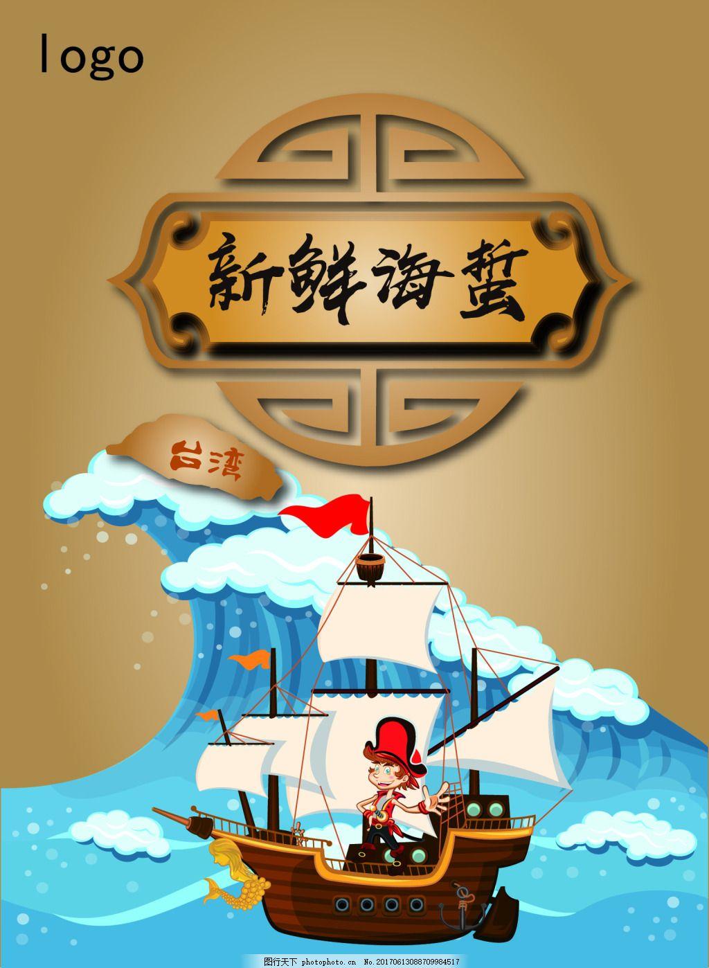 新鲜海蜇包装设计 船 船长 大海 新鲜海蜇字体 边框 古典 台湾