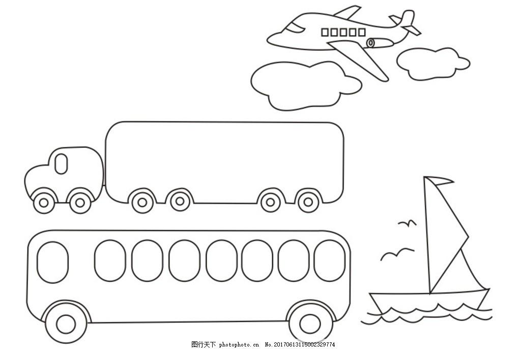 简笔画 交通工具 货车简笔画 汽车简笔画 轮船简笔画 飞机简笔画