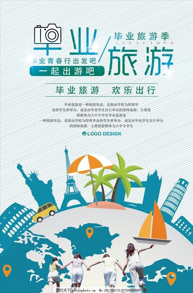 旅游海报 创意旅游 旅游创意 毕业海报 海报旅游 设计 广告设计 海报