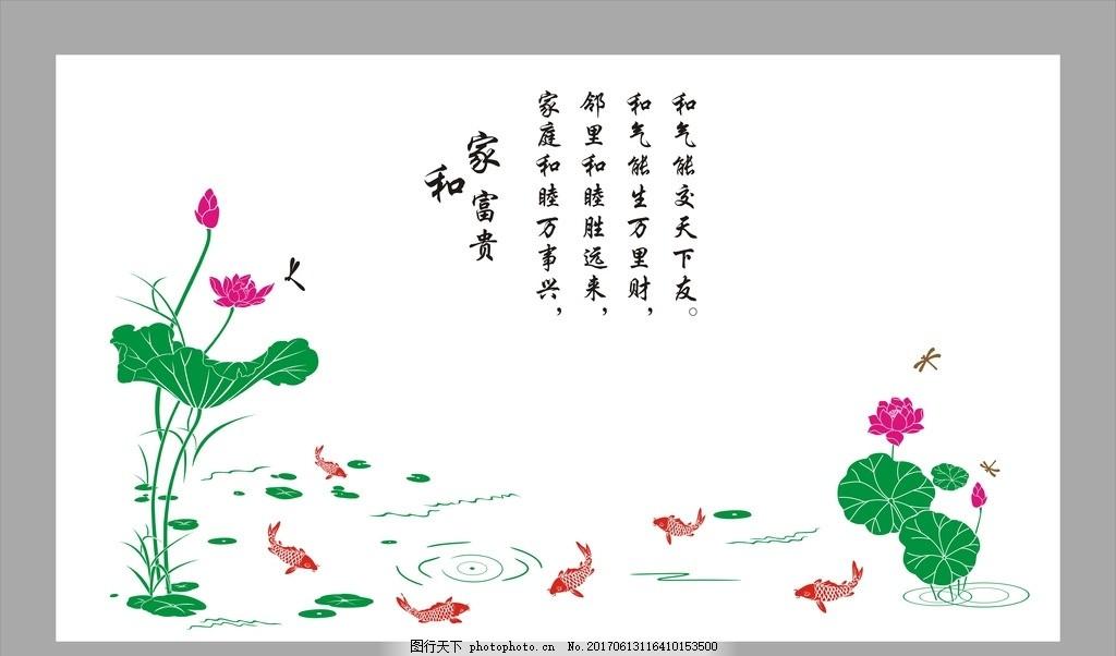 荷花硅藻泥背景 硅藻泥背景墙 硅藻泥矢量图 山水书画 竹 荷叶矢量图