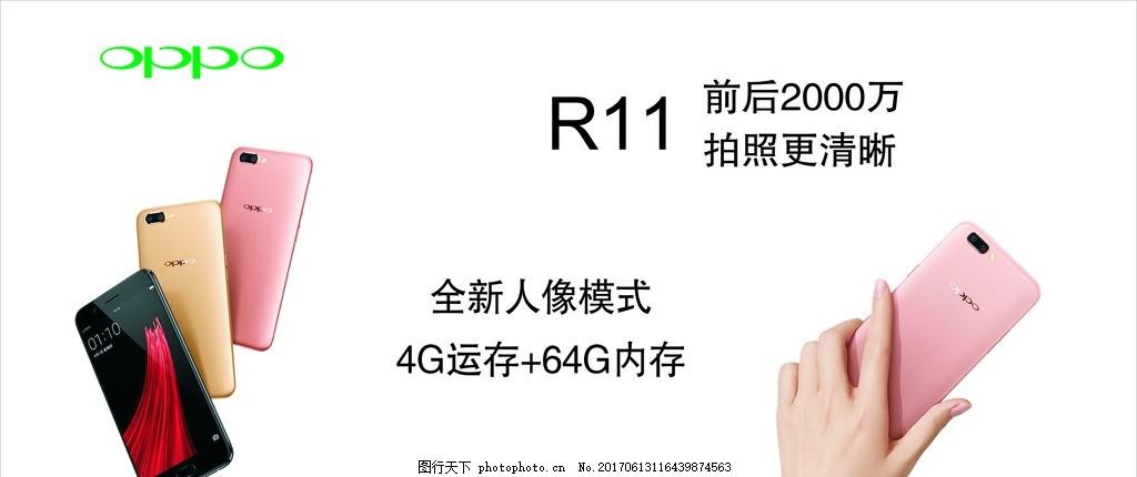 oppo r11      oppo r11 新款      海报 背景 oppologo 手机广告