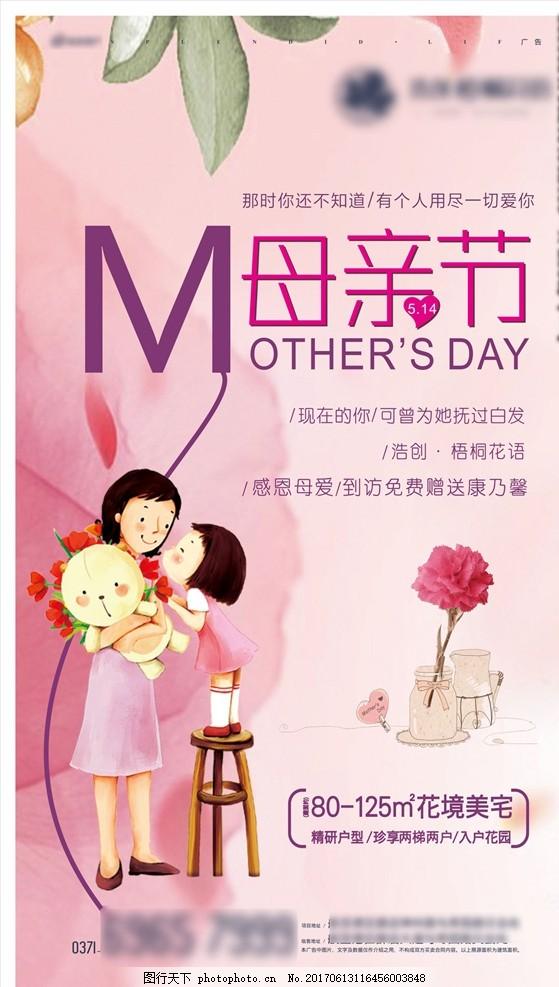 母亲节微信刷屏展板 母爱 康乃馨 温馨 母子 卡通 广告设计 广告设计图片