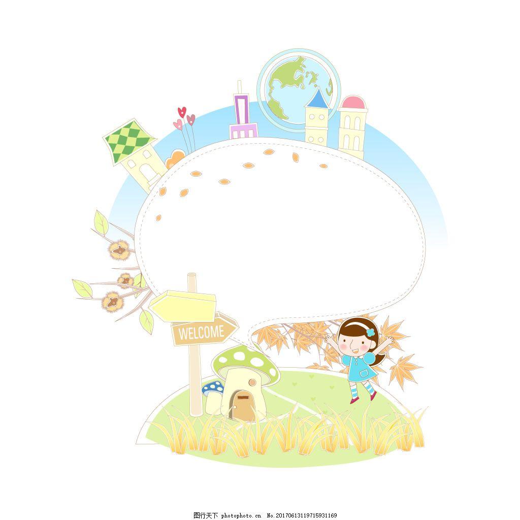 手绘枫叶麦田元素 卡通 边框 房屋 地球 麦田 丰收 枫叶 可爱 女孩