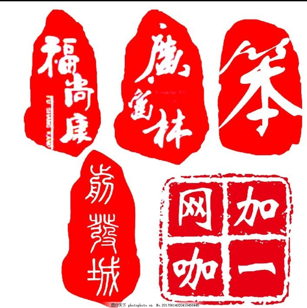 印章 古典印章 四个字印章 空白印章 矢量素材 矢量印章 图章