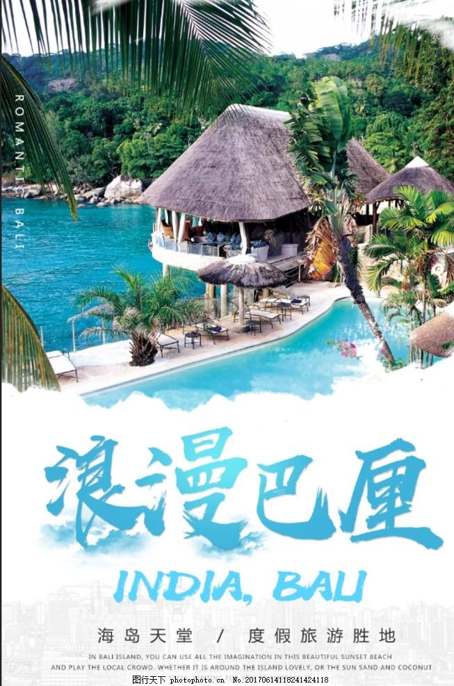 单页 马尔代夫 巴厘岛 济州岛 夏日潮玩派 海上之旅 海上旅游 海边