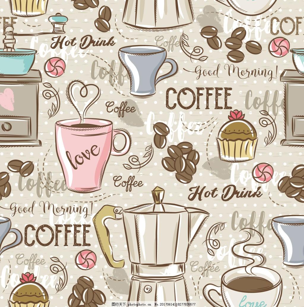手绘咖啡元素背景 咖啡豆 杯子 咖啡壶 下午茶 咖啡机 手绘 美味 休闲