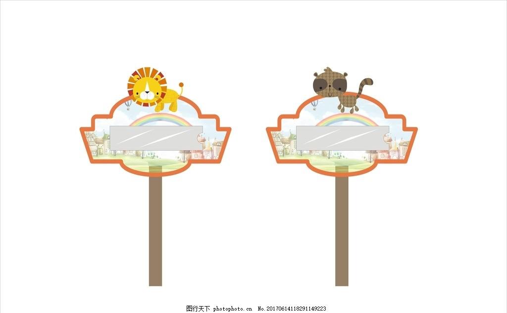 举牌 幼儿园 幼儿园举牌 卡通举牌 动物举牌 矢量动物 设计 文化艺术