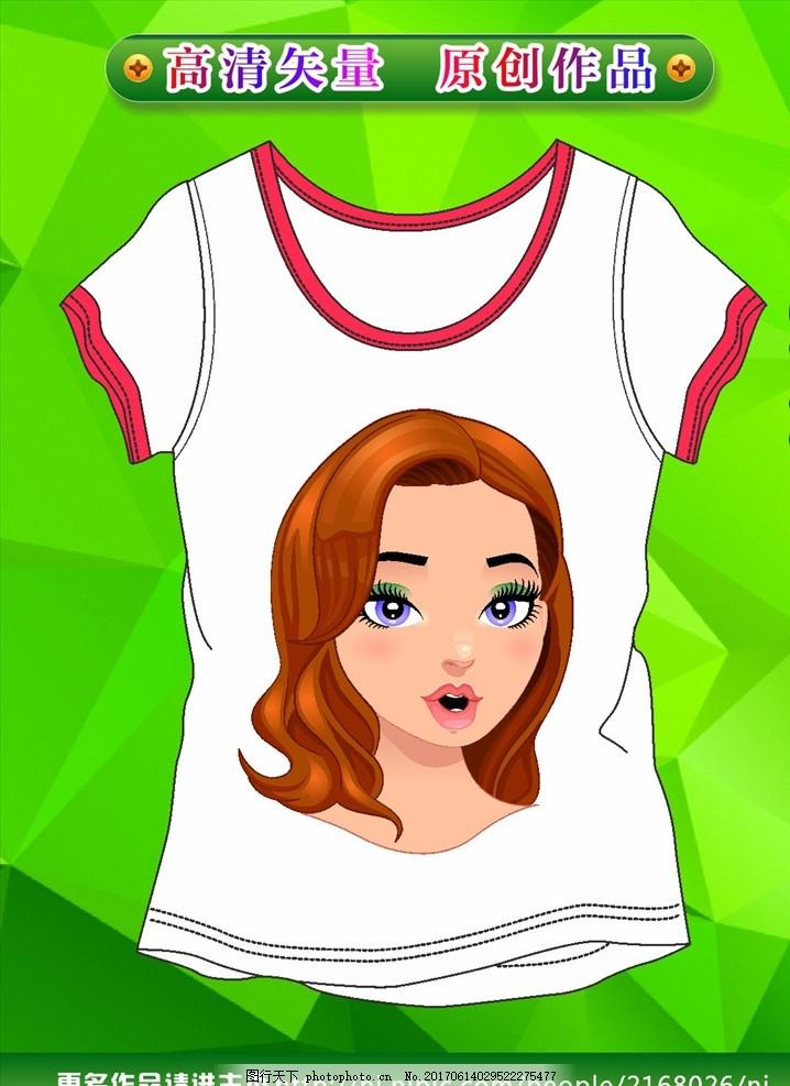 卡通衣服 t恤图案 矢量衣服 衣服素材 手绘衣服衣物 卡通衣服衣物
