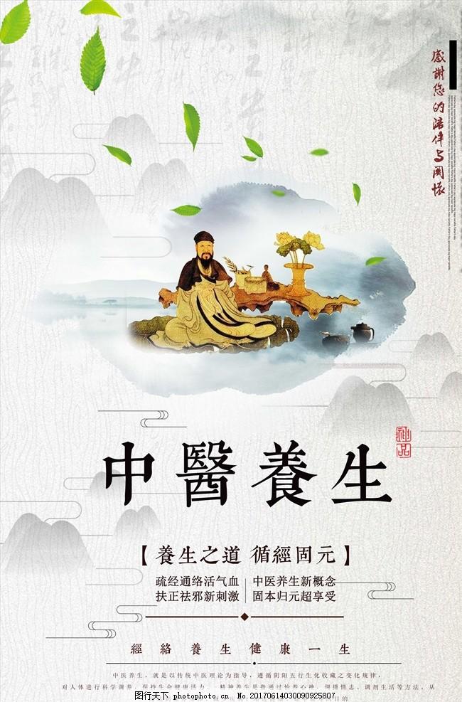 中医养生馆宣传海报中国风 养生展架 理疗 中式养生之道 养生文化