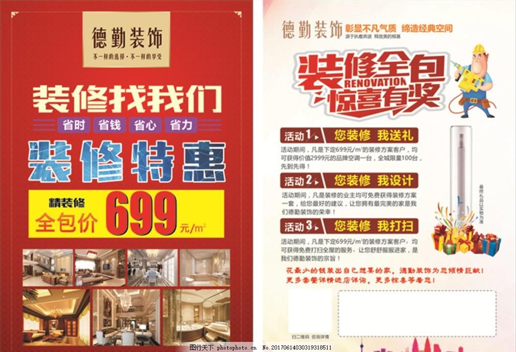 装饰 装修 室内 全包价 装修特惠 单页 设计 广告设计 dm宣传单 cdr