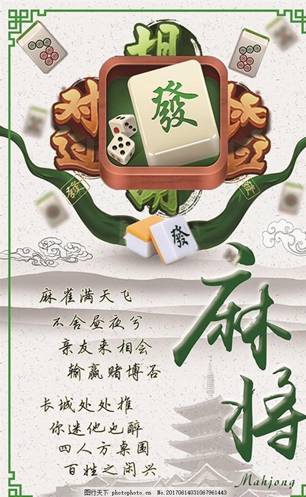 麻将海报 绿色 飘带 古镇 祥云 绿色边框