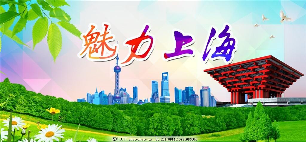 上海 上海印象 水墨上海 上海形象广告 上海手绘 世博园 陆家嘴