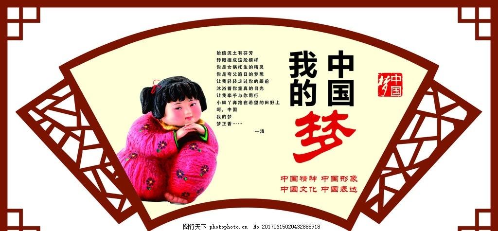 中式画窗 墙体 小品 中国梦 扇形