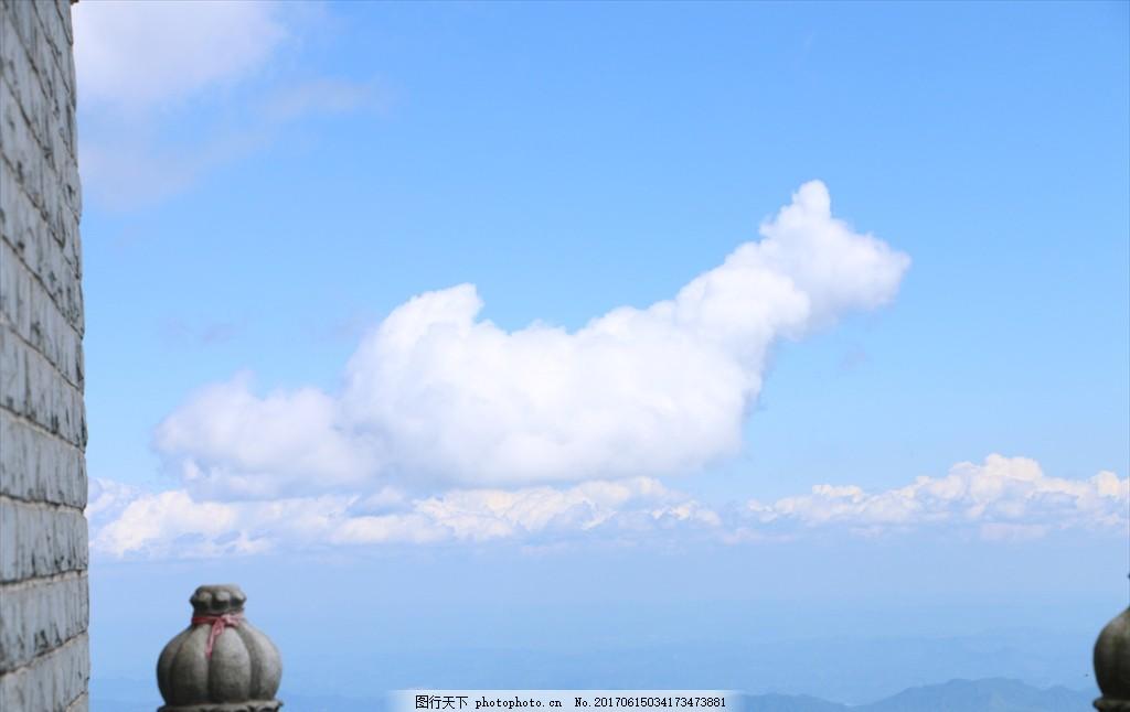 蓝天白云 蓝天 白云 动物形状 造型白云 云朵 梵净山 旅游 建筑 摄影