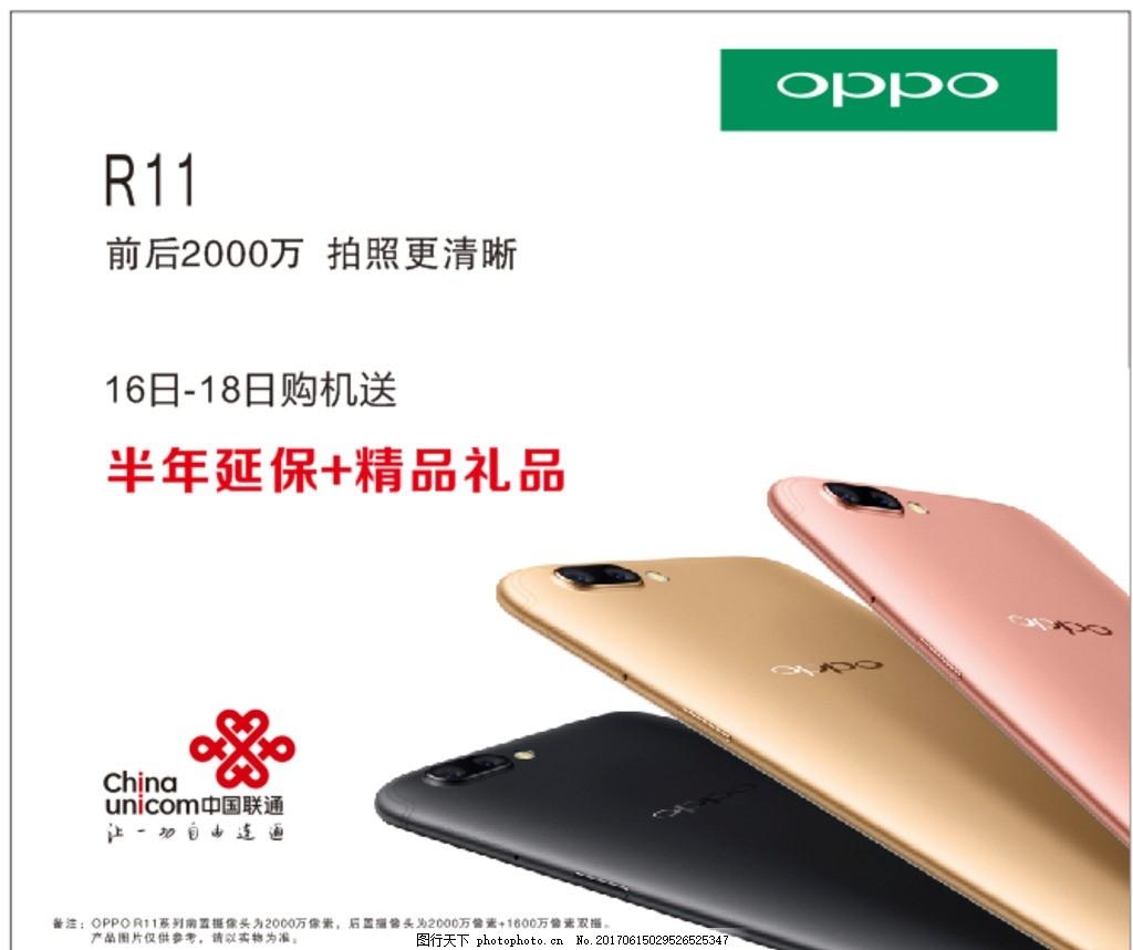 oppo r11海报 oppo r11 oppo海报 oppor11活动 手机 设计 广告设计