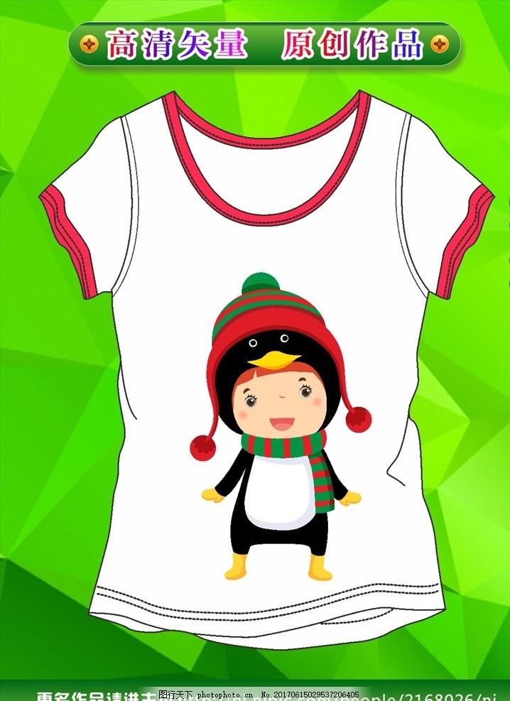 童装图案 卡通衣服 t恤 矢量衣服 衣服素材 手绘衣服衣物 卡通衣服