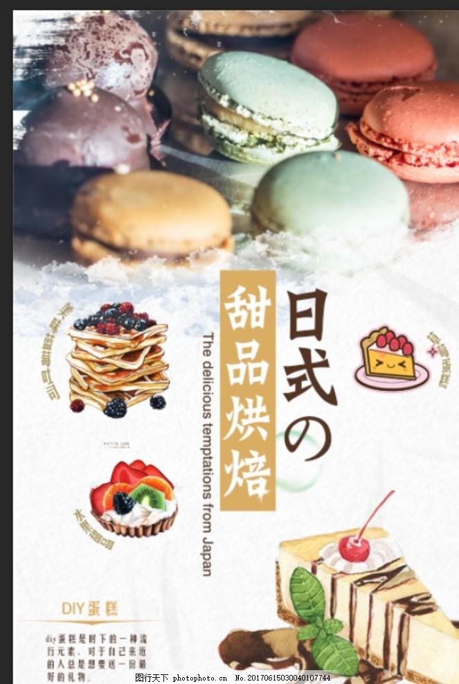 日式烘焙 面包 面包海报 蛋糕 面包灯箱 面包挂画 蛋糕海报 蛋糕灯箱