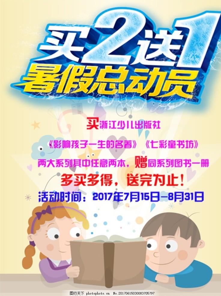 暑假阅读优惠海报 暑假书店活动 促销海报 少儿图书