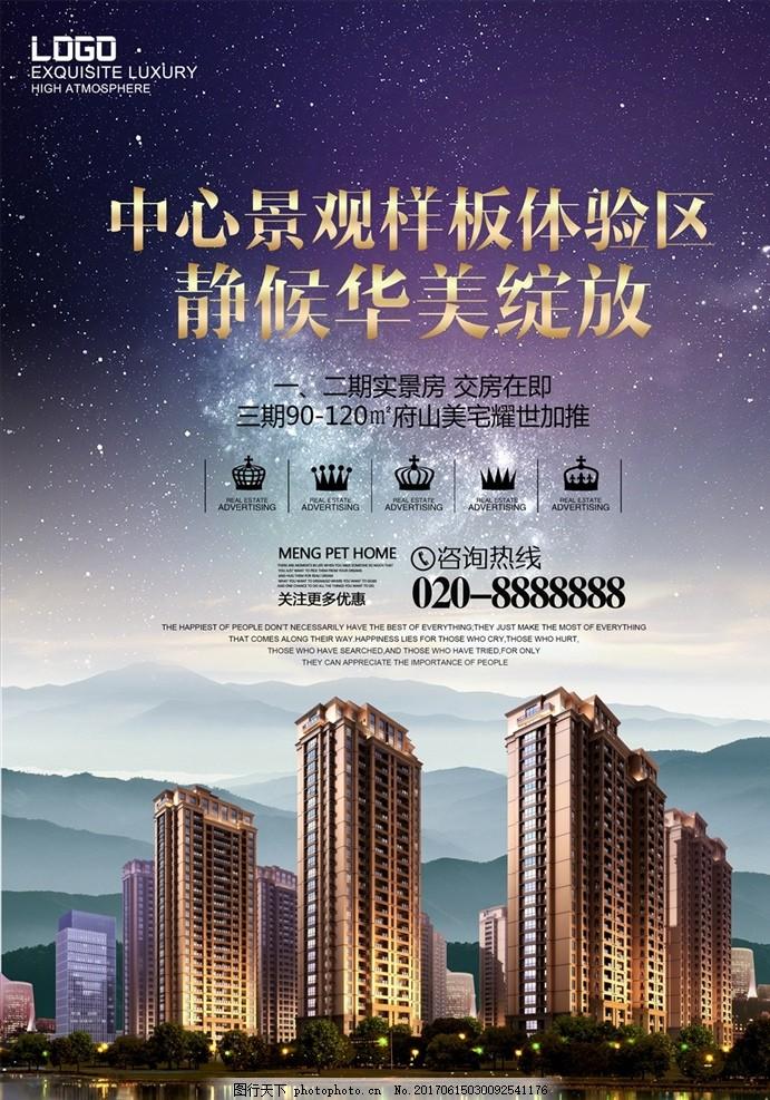 高端创意房地产海报设计 地产广告 房地产高炮 房地产广告 地产单页
