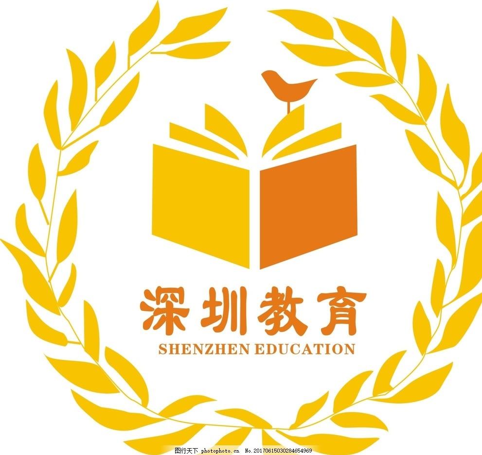 深圳教育标志 深圳 教育 标志 logo 麦税 设计 广告设计 展板模板 cdr
