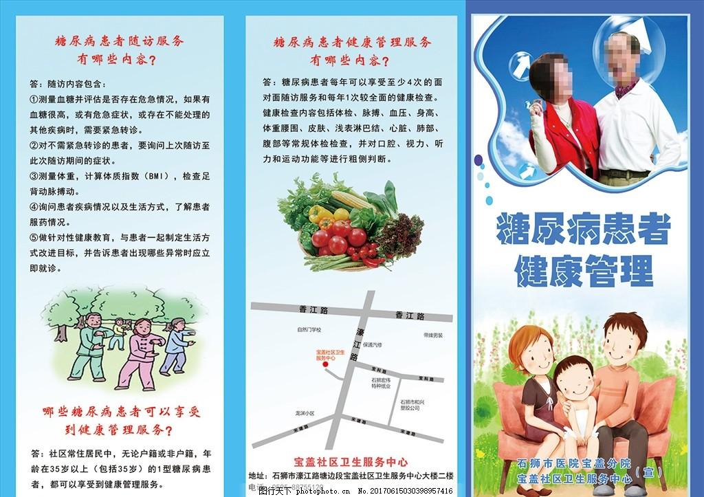 糖尿病患者健康管理 老夫妇 家庭 蔬菜 太极拳 医院三折页 三折页图片