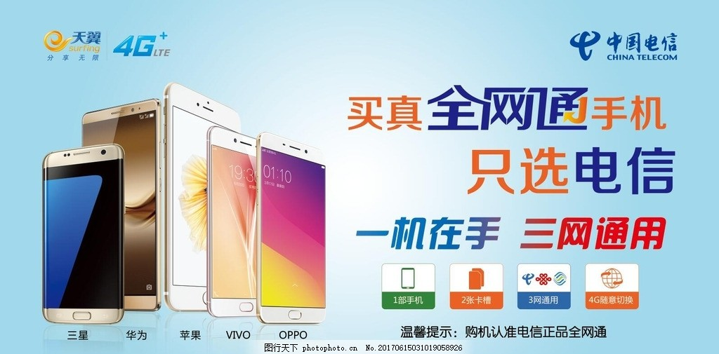 电信 移动 联通 全网通 全网通手机 中国电信 天翼4g 三星 oppo 华为