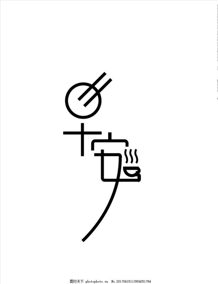 早安字体设计图片建筑设计院发行规范图片