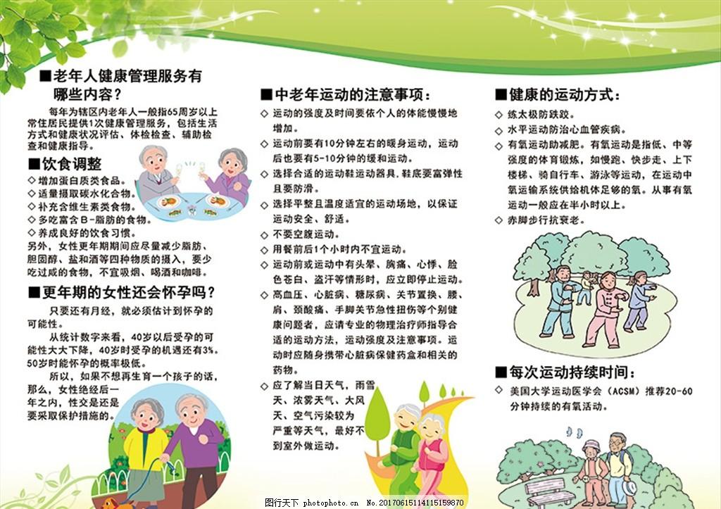 中老年人健康管理三折页图片