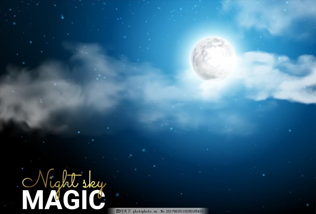 星空 星云 梦幻星空 星空海报 星空设计 浪漫星空 璀璨星空 星空背景
