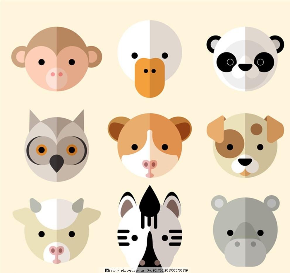 可爱动物头像矢量素材 动物      扁平化 猴子 鸭子 熊猫 猫头鹰 仓鼠