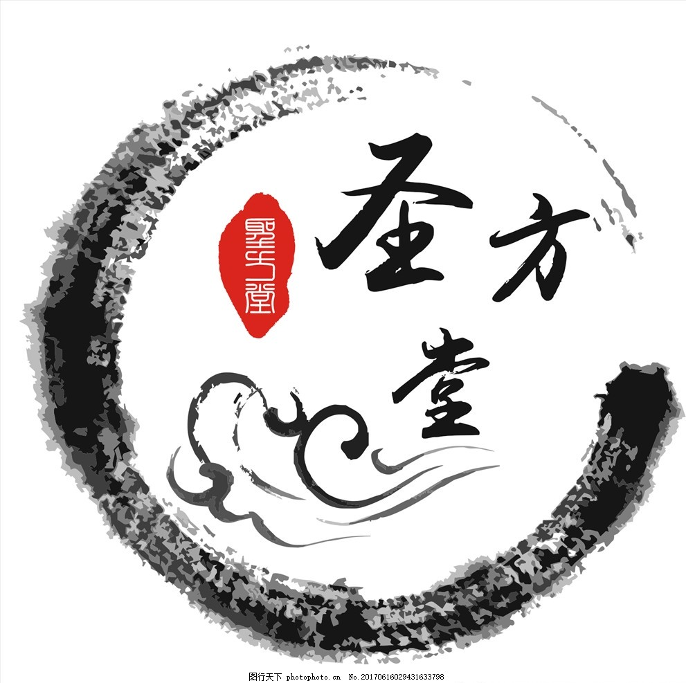 水墨 古典 中医           设计 广告设计 logo设计 300dpi psd