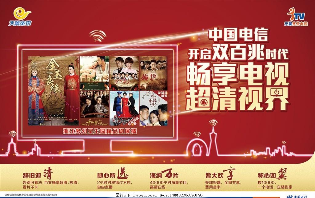 春节促销横版海报