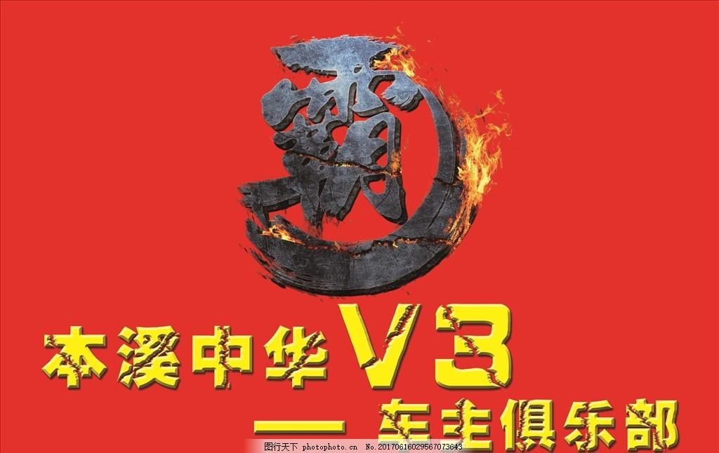 中华v3车友会 中华 本溪 v3 车友会 旗帜 霸气 红色背景 设计 红色