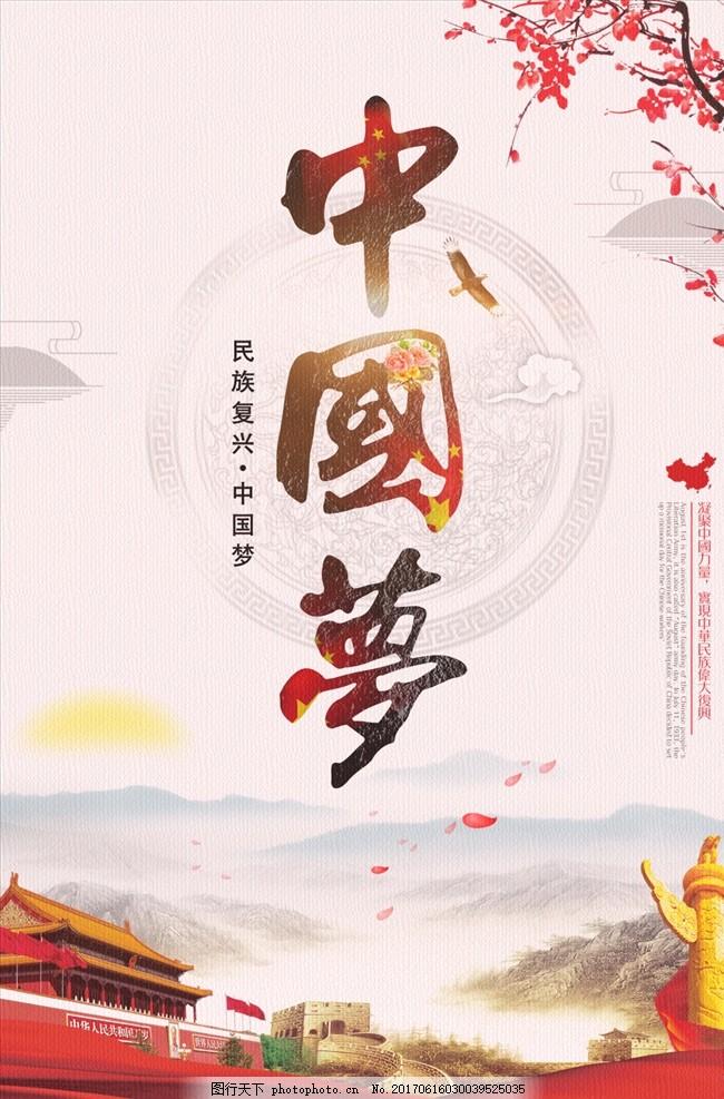 中国梦 中国梦文化 绚丽中国梦 我的中国梦 中国梦海报 中国梦宣传栏