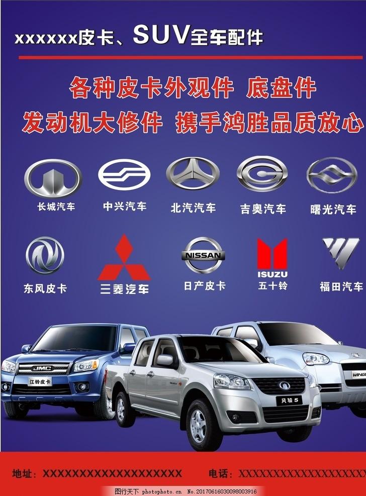 皮卡车 suv汽车海报 长城标志 北汽 吉奥 曙光 东风 三菱