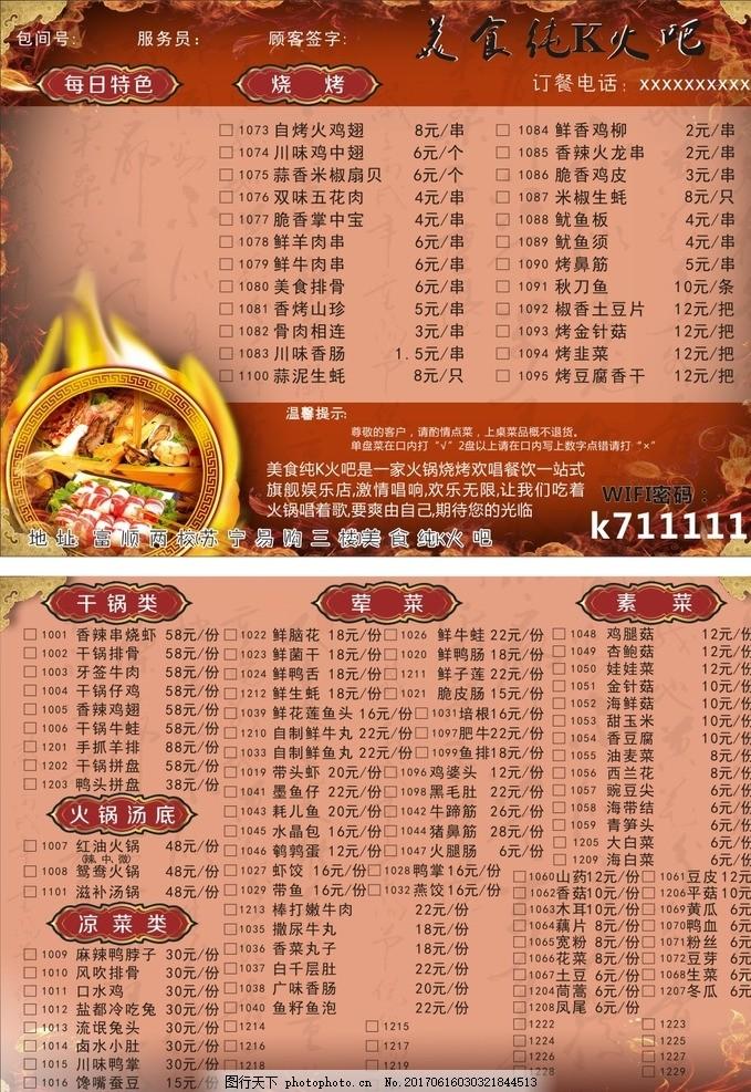 菜单 烧烤 火吧 夜市 烧烤菜单 设计 广告设计 dm宣传单 cdr