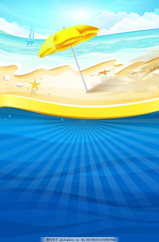 夏季海报背景 夏季蓝色背景 夏季蓝色海洋 海洋沙滩背景 夏季背景