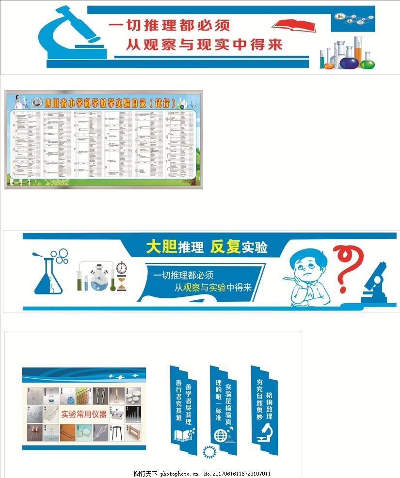 实验室 学校 文化 实验室 学校 文化 标语 异形 设计 广告设计 广告设