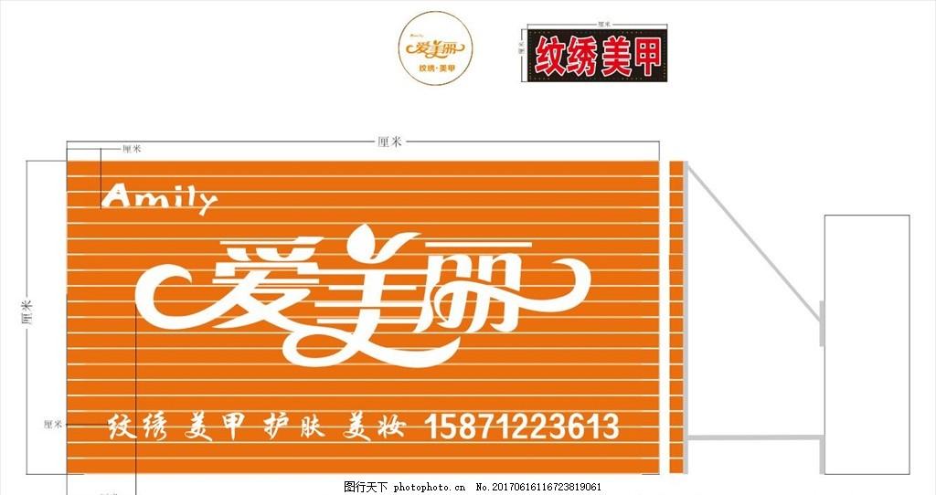 爱美丽美容店店招 招牌 电子屏 美甲 纹绣 设计图 广告设计 广告设计图片