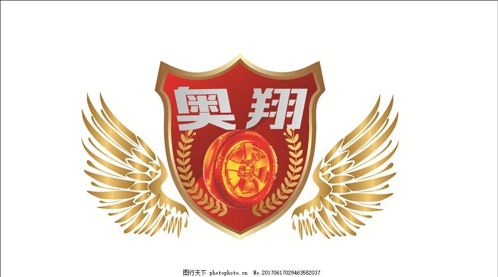汽修洗车店logo标志车贴矢量图片