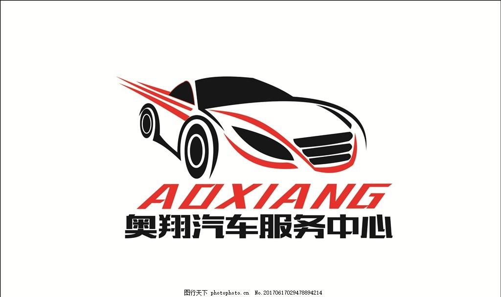 汽修洗车店logo车贴标志门头图片