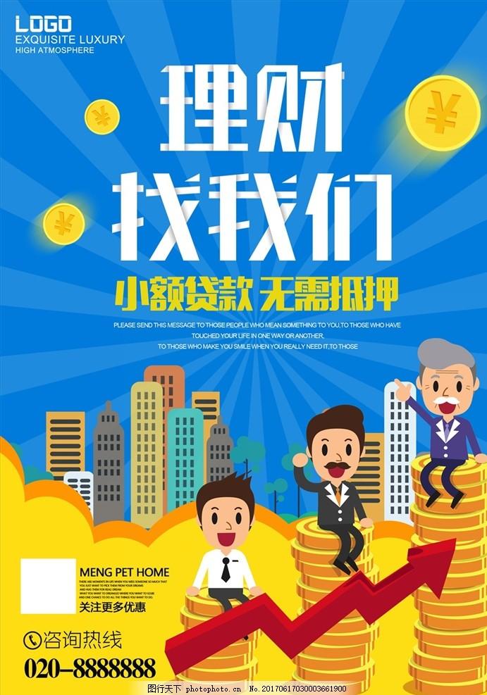 银行新年海报 银行产品海报 银行金融海报 银行存款海报 设计 广告