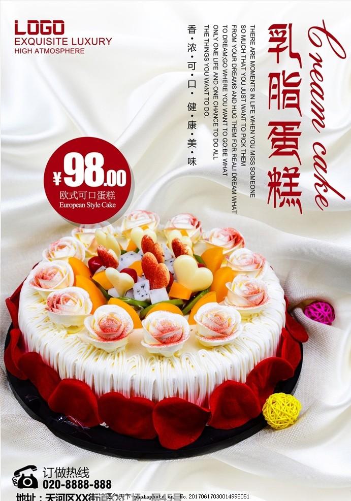 创意简洁蛋糕海报 烘焙蛋糕海报 小吃 新品上市 蛋糕店 面包房