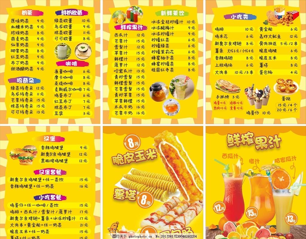 奶茶店灯箱片价目表菜单