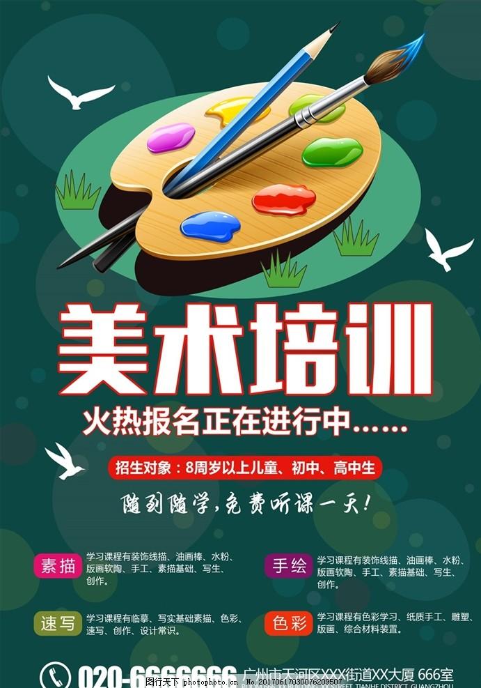 美术班艺术班招生海报 培训班 色彩 画笔 水彩 学习 素描 报名