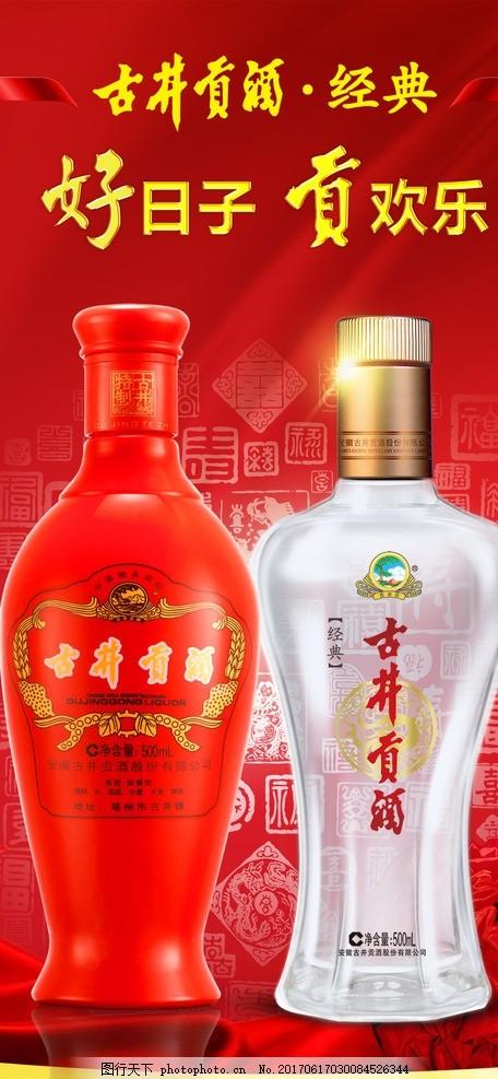 古井海报设计图 酒作坊 自酿白酒 白酒文化 酒窖 酒业 五粮液