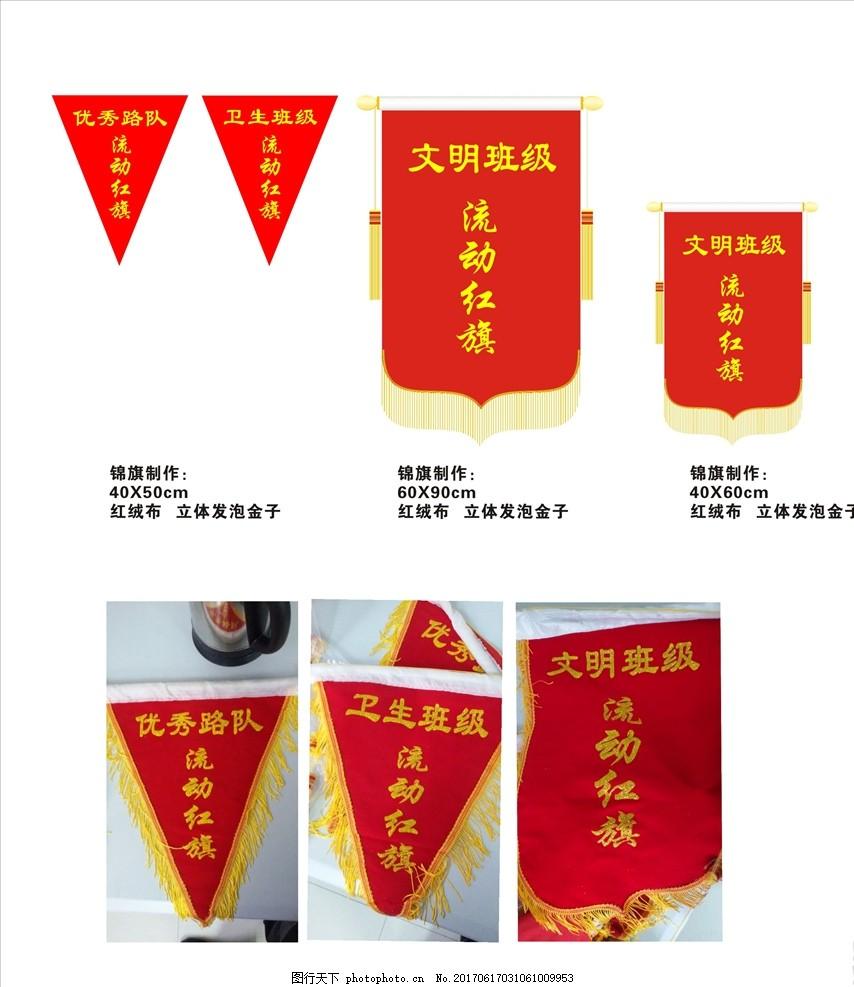 流动红旗 红旗 锦旗 发泡锦旗 三角旗      设计 广告设计 其他 cdr
