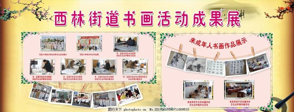 书画活动成果展 书画 活动 成果展 展板 设计 设计 psd分层素材 psd分图片