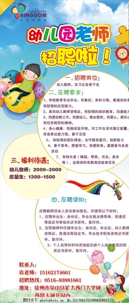 幼儿园老师招聘展架 教师招聘 幼儿卡通 海报 招聘活动 广告设计