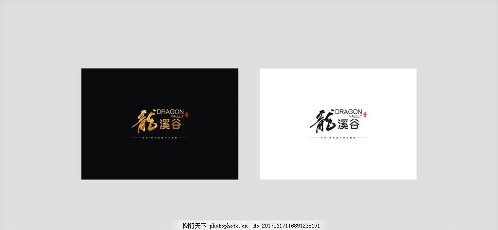 地产logo 新中式 地产      高端 大气 设计 广告设计 广告设计 cdr图片